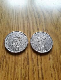 希腊镍币10德拉克马2枚(1990年)