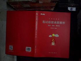 公务员考试面试极致真题解析(福建,新疆,重庆卷).