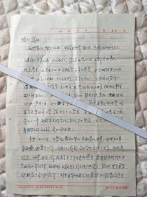 戴美竹旧藏家书2通3页