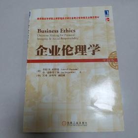 企业伦理学(中国版)(《华尔街日报》、《哈佛商业评论》等主流刊物的文章,均曾质疑此课程的教学价值和合理性)