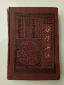 孙子兵法【5】(图文珍藏版·皮质封面)