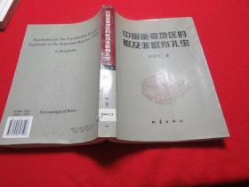中国重要地区的筳及非筳有孔虫