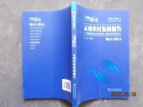 云南蓝皮书:云南农村发展报告 2013--2014