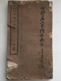 东南大学丛书:中国文字学
