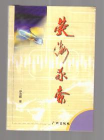 荧海求索(作者罗远峰签赠国立艺专毕业,广东电视台开台元老殷登翼)