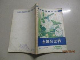 少年百科丛书:金属的世界  79年1版1印  实物图  品自定  24-7
