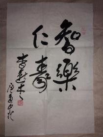 李燕杰书法作品 【3】