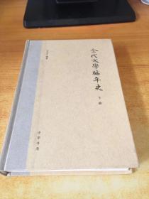 金代文学编年史(下册)