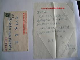 A0721:王辛笚上款,中国社科院文研所研究员士杰信札一通一页,附实寄封