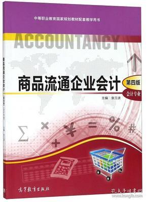 商品流通企业会计(会计专业第4版)/中等职业教育国家规划教材配套教学用书