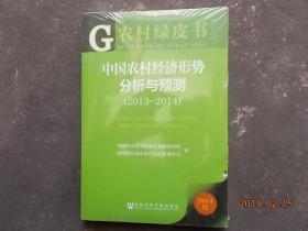 农村绿皮书:中国农村经济形势分析与预测(2013~2014) 未拆封