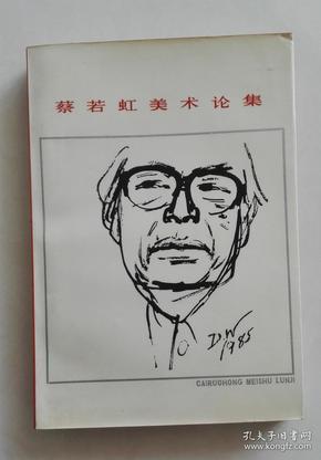 蔡若虹美术论集(1987年一版一印,蔡若虹签赠本)