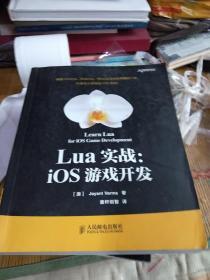 Lua实战:iOS游戏开发