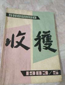收获1983年5期