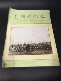 近代中国双月刊(内有蒋公手稿)