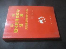 中国固体地球物理学进展--庆贺曾融生教授诞辰七十周年