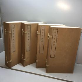 毛泽东选集(1-4卷) 线装原函套 1函为1卷4册 4卷4函共16册 1版1印 品好如图