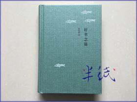 陈晓维 好书之徒 2012年初版精装