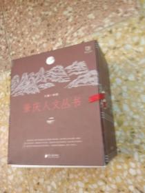肇庆人文丛书        (一盒6本全)