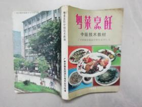 粤菜烹饪 中级技术教材
