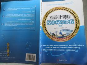 旅行社业操作标准系列教材:旅游计调师操作标准教程(第2版)