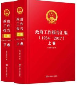 政府工作报告汇编:1954-2017(上下册)