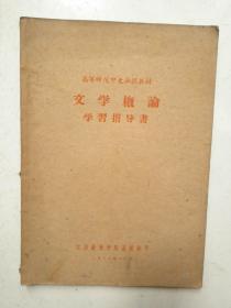 高等师范中文函授教材-文学概论学习指导书(土纸印刷)