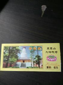 五台山.大塔院寺-中国.山西