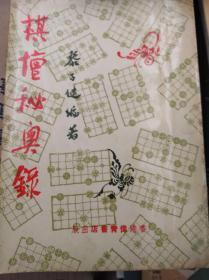 老棋书: 棋坛秘奥录合订本,60年代版,包快递!