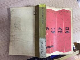 日本当代小说选 上册