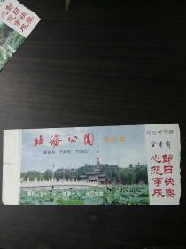 北海公园游览券:北京老字号全素斋