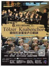 节目单和海报类------2013年德国