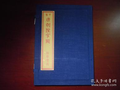 【怀旧玩具】唐朝升官图-甲种 典藏版-中华传统游戏