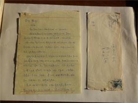 A0738:南开大学教授、博士生导师,外文系主任蒋华上先生上款,张实信札一通二页,附实寄封