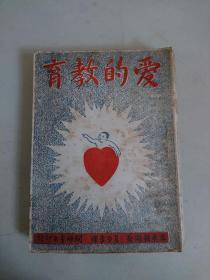 爱的教育(开明书店1949年版)
