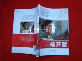 中华红色教育连环画《杨开慧》