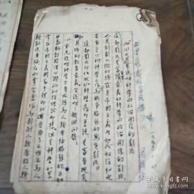 已故教育家周焕章批注修改毛笔手稿4页(另附观影通知和钢笔手稿10页)