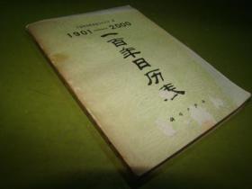 一百年日历表(1901-2000)【扉页书脊破损】