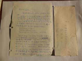 A0739:南开大学教授、博士生导师,外文系主任蒋华上先生上款,小蔡信札一通一页,附实寄封