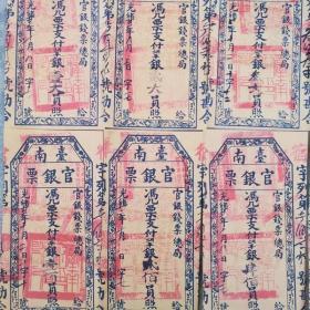 清朝银票纸币 高仿道具 光绪二十一年南台官银票大全套10张不重复银票纸币