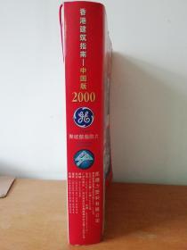 香港建筑指南  (中国版)
