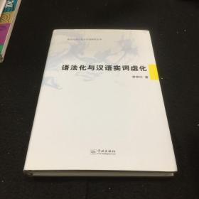 语法化与汉语实词虚化