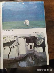 画页:油画--鲁迅故乡--吴冠中,啊草原,云冈石窟--吴小昌,雨--王怀庆106