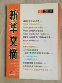新华文摘(2010年第6期)