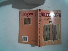 中国沐浴文化