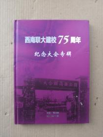 西南联大建校75周年纪念大会专辑