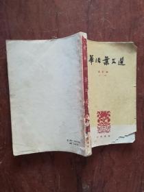 【中华活页文选1   62年1版3