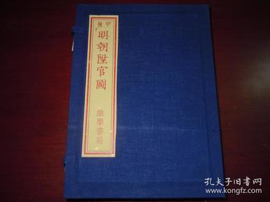 【怀旧玩具】明朝升官图-甲种 典藏版-中华传统游戏