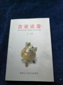 古瓷谈荟(1版1印2300册)品好