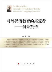 对外汉语教育的拓荒者:何景贤传